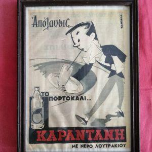 Αφίσα ΝΕΡΟ ΛΟΥΤΡΑΚΙΟΥ ΚΑΡΑΝΤΑΝΗ.