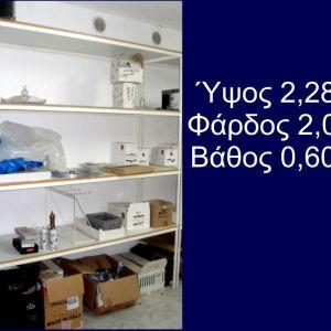 Ράφια ιδανικά για αποθήκευση, αποθηκευτικό χώρο από κατάστημα