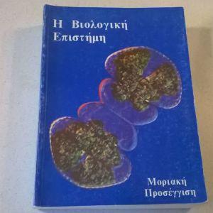Η βιολογική επιστήμη ( Μοριακή προσέγγιση )