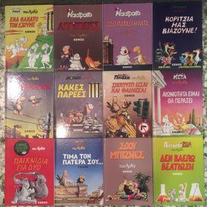 29 βιβλία του Αρκά (πακέτο)