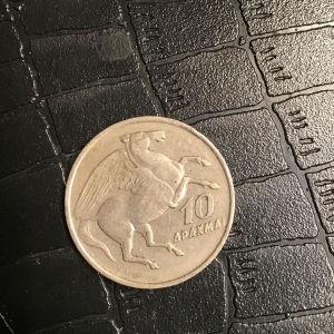 Νόμισμα έτους 1973