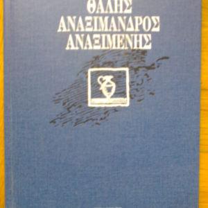 αρχαιοι ελληνες συγγραφεις και αλλα βιβλια 2