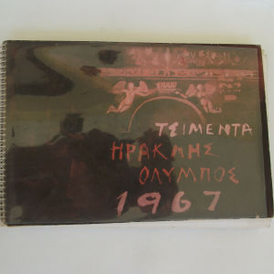 Ετήσιο ημερολόγιο 1967