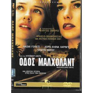 DVD / ΟΔΟΣ ΜΑΛΧΟΛΑΝΤ /  ORIGINAL DVD