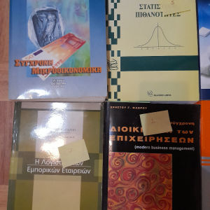 Βιβλια διοικησης επιχειρησεων και οικονομικων πακετο Νο1