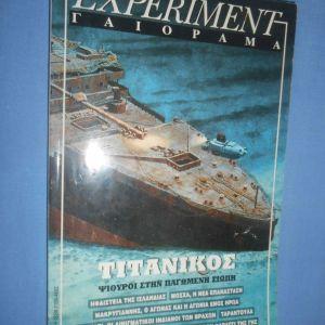 EXPERIMENT - ΓΑΙΟΡΑΜΑ - ΝΟΕΜΒΡΙΟΣ ΔΕΚΕΜΒΡΙΟΣ 1997 - ΤΙΤΑΝΙΚΟΣ