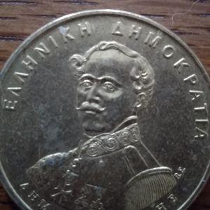 νόμισμα επετειακό 50 δραχμές