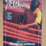 ΓΕΩΤΡΟΠΙΟ ΤΕΥΧΗ 85-97 ΕΚΔΟΣΗ 2001