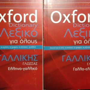Oxford Dictionary. Ελληνογαλλικό και γαλλοελληνικό λεξικό. 2 τόμοι.