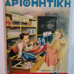 ΑΡΙΘΜΗΤΙΚΗ 1952 για την Ε' και ΣΤ' τάξη του Δημοτικού (τεύχος 79)
