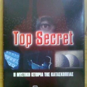 TOP SECRET-Η ΜΥΣΤΙΚΗ ΙΣΤΟΡΙΑ ΤΗΣ ΚΑΤΑΣΚΟΠΕΙΑΣ
