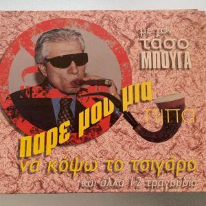 Πάρε μου μια πίπα, να κόψω το τσιγάρο - Μπουγάς, Παπαδόπουλος, Κάτσουρας, Λεντής