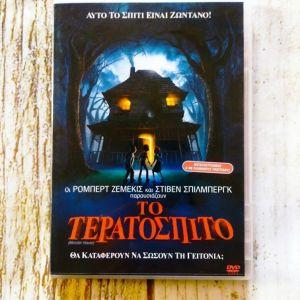 """DVD Τενια """"ΤΟ ΤΕΡΑΤΟΣΠΙΤΟ"""" Τρομου."""