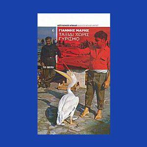 Αγγελιες Ταξιδι Χωρις Γυρισμο Γιαννης Μαρης βιβλιο αστυνομικο μυθιστορημα Αστυνομος Μπεκας εφημεριδα Το Βημα 2009