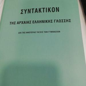 Συντακτικό αρχαίας ελληνικής Τζαρτζανου