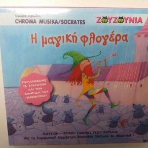 Παιδικα CD & DVD καινουργια .Ε