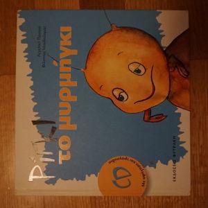 """βιβλιο και cd """"ριγκι το μυρμηγκι"""""""