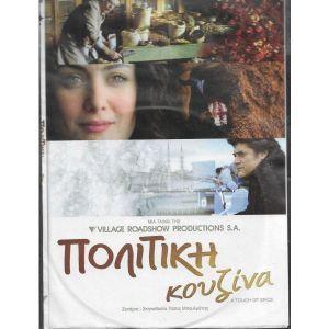 DVD / ΠΟΛΙΤΙΚΗ ΚΟΥΖΙΝΑ