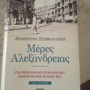 ΜΕΡΕΣ ΑΛΕΞΑΝΔΡΕΙΑΣ - Δ. ΣΤΕΦΑΝΑΚΗΣ
