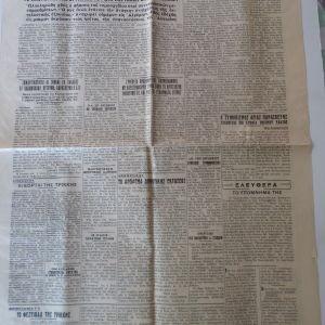 """ΠΑΛΙΕΣ ΕΦΗΜΕΡΙΔΕΣ """" ΕΛΕΥΘΕΡΑ ΓΝΩΜΗ ¨. ΤΡΙΚΑΛΑ. 4 σέλιδο φύλλο, πλήρες.  4 Ιουνίου 1958. Με πολλά τοπικά θέματα και διαφημίσεις εποχής. Σε πολύ καλή κατάσταση."""