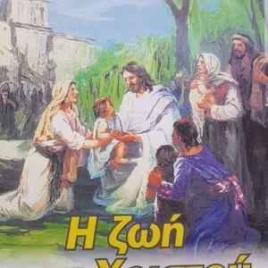 Βιβλίο Η Ζωή του Χριστού Π. Δέλτα