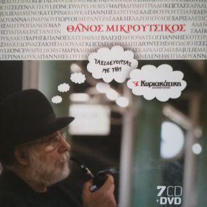 Θάνος Μικρούτσικος 7 CD και DVD