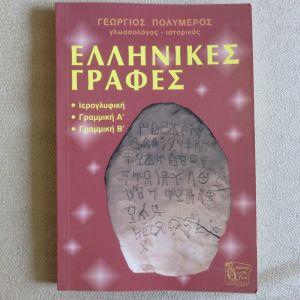 Ελληνικες γραφες - Γιωργος Πολυμερος