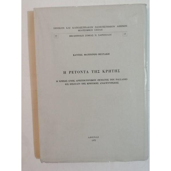 kriti - i retonta tis kritis (1972)