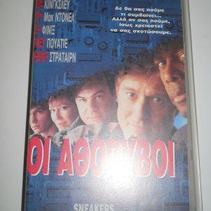 DVD ΟΙ ΑΘΟΡΥΒΟΙ