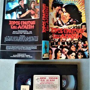 Πωλούνται ελληνικές βιντεοκασέτες VHS Ινδικές ταινίες