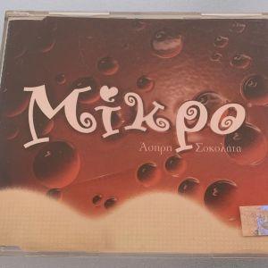 Μίκρο - Άσπρη σοκολάτα 3-trk cd single