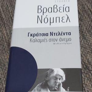 ΚΑΛΑΜΙΕΣ ΣΤΟΝ ΑΝΕΜΟ - ΓΚΡΑΤΣΙΑ ΝΤΕΛΕΝΤΑ