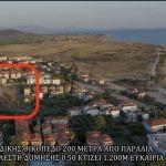 ΟΙΚΟΠΕΔΟ ΣΤΑ ΨΑΚΟΥΔΙΑ ΧΑΛΚΙΔΙΚΗΣ