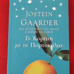 JOSTEIN GAARDER - ΤΟ ΚΟΡΙΤΣΙ ΜΕ ΤΑ ΠΟΡΤΟΚΑΛΙΑ