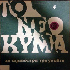 (LP) ΤΟ ΝΕΟ ΚΥΜΑ 4 (ΣΥΛΛΟΓΉ ΈΝΤΕΧΝΟ)
