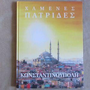 Χαμενες Πατριδες - Κωνσταντινουπολη