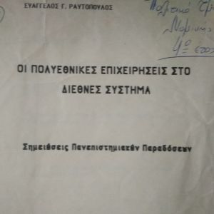 ΠΑΡΑΔΌΣΕΙΣ Γ. ΡΑΥΤΟΠΟΥΛΟΥ