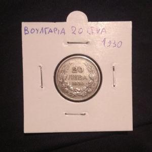 Ασήμι Βουλγαρία 20 λεβα 1930