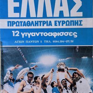 ΕΛΛΑΣ ΠΡΩΤΑΘΛΗΤΡΙΑ ΕΥΡΩΠΗΣ 1987 12 ΓΙΓΑΝΤΟΑΦΙΣΕΣ