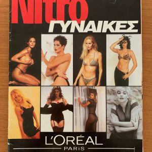 Nitro Calendar 2004 - Nitro Γυναίκες - MAXIM 21 μποφόρ