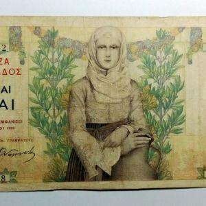 1000 Δραχμές 1935 (ΑΓ = 078 141572)