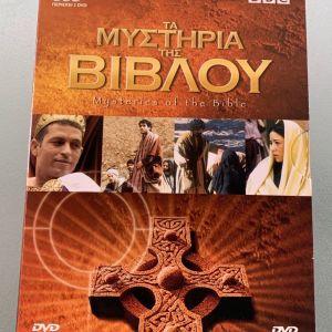 Τα μυστήρια της Βίβλου ντοκιμαντέρ του BBC 3 dvd
