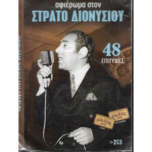 2 CD / ΑΦΙΈΡΩΜΑ ΣΤΟΝ ΣΤΡΑΤΟ  ΔΙΟΝΥΣΙΟΥ