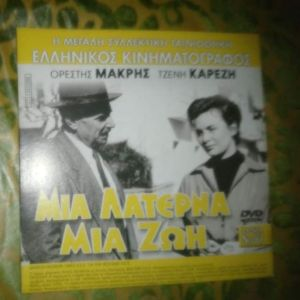 DVD 2 ΣΕ 1 ΜΙΑ ΛΑΤΕΡΝΑ ΜΙΑ ΖΩΗ-Η ΟΡΓΗ