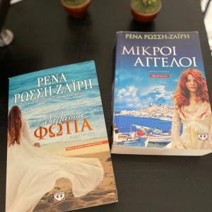 Ρένα Ρώσση Ζαΐρη - 2 Μυθιστορήματα