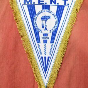 Λάβαρο της δεκαετίας του 1970 του ιστορικού συλλόγου Θεσσαλονίκης της ''ΜΕΝΤ'' (Μορφωτική Ένωσις Νεολαίας Τούμπας) έτος ίδρυσής του είναι το 1926-μήκος 50cm