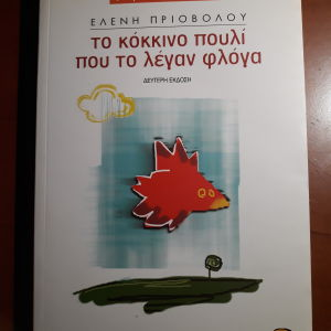 Ελενη Πριοβόλου- Το κόκκινο πουλί που το λέγαν φλόγα