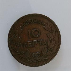 10 ΛΕΠΤΑ 1869