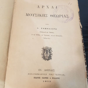 Βιβλίο παλαιό μουσικής