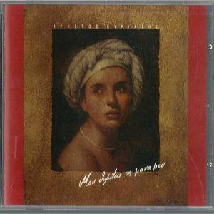 CD - Χρήστος Κυριαζής - Μου θυμίζεις τη μάνα μου